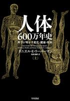 人体六〇〇万年史 ──科学が明かす進化・健康・疾病