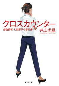 クロスカウンター~金融探偵・七森恵子の事件簿~-電子書籍