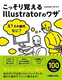 こっそり覚えるIllustratorのワザ-電子書籍