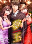 夢王 8-電子書籍