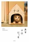 あすナロにっき-電子書籍