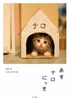 「「あすナロ」シリーズ(角川書店単行本)」シリーズ