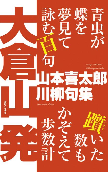 川柳句集 大倉山 発-電子書籍-拡大画像