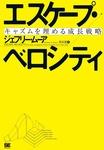 エスケープ・ベロシティ~キャズムを埋める成長戦略-電子書籍