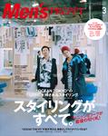 Men's PREPPY 2017年3月号-電子書籍