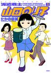 派遣戦士山田のり子 / 1-電子書籍