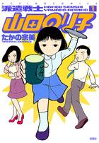 「派遣戦士山田のり子」シリーズ