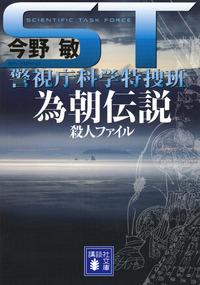ST 警視庁科学特捜班 為朝伝説殺人ファイル