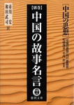 中国の思想別巻 中国の故事名言(改訂版)-電子書籍