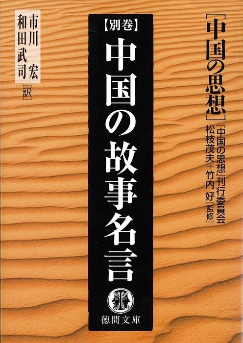中国の思想別巻 中国の故事名言(改訂版)拡大写真
