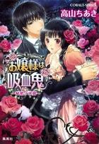 「お嬢様は吸血鬼(集英社コバルト文庫)」シリーズ
