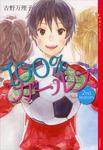 100%ガールズ 2nd season-電子書籍