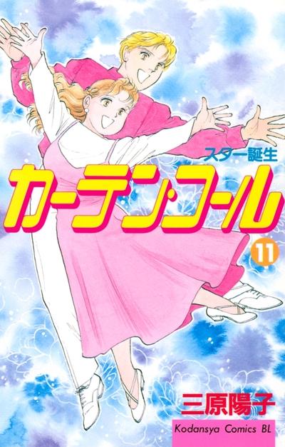 カーテン・コール(11)-電子書籍