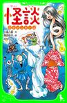 怪談 日本のこわい話-電子書籍