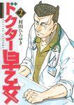ドクター早乙女(2)-電子書籍