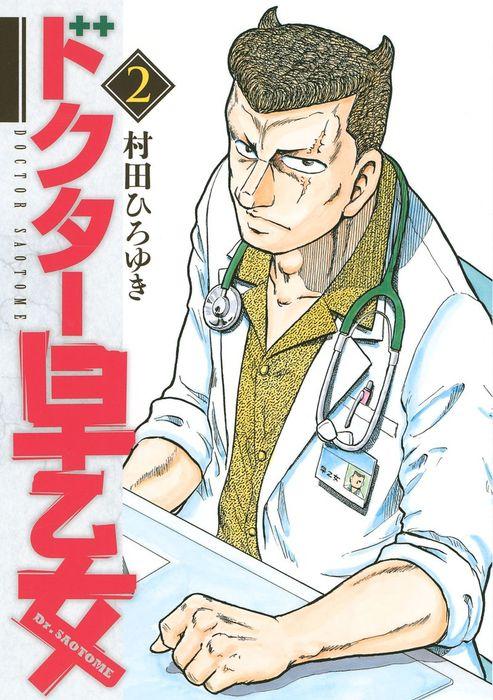 ドクター早乙女(2)拡大写真