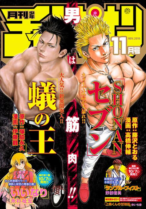 月刊少年チャンピオン 2016年11月号拡大写真