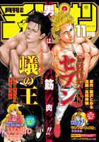 「月刊少年チャンピオン(月刊少年チャンピオン)」シリーズ