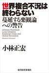世界複合不況は終わらない―蔓延する楽観論への警告-電子書籍