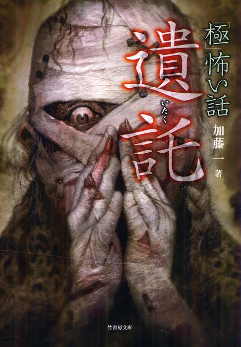 「極」怖い話 遺託-電子書籍-拡大画像
