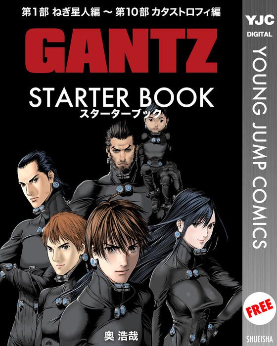 GANTZ STARTER BOOK拡大写真