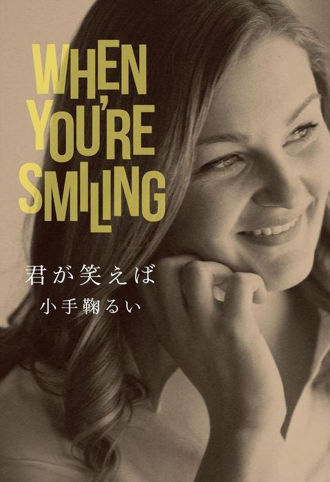 君が笑えば-電子書籍-拡大画像
