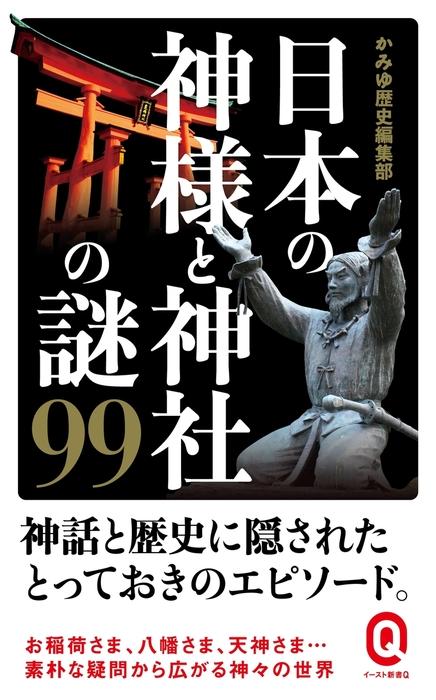 日本の神様と神社の謎99-電子書籍-拡大画像