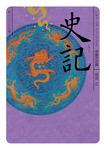 史記 ビギナーズ・クラシックス 中国の古典-電子書籍