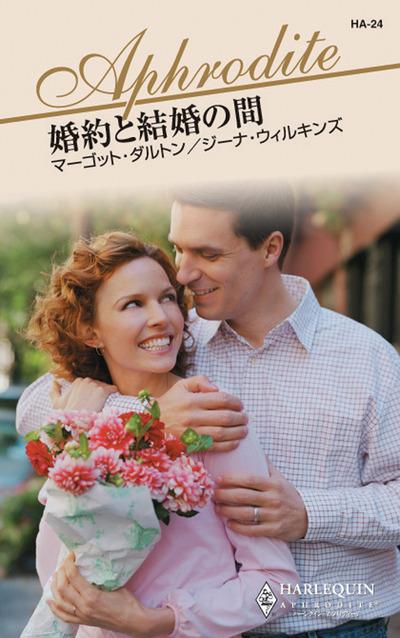 婚約と結婚の間-電子書籍
