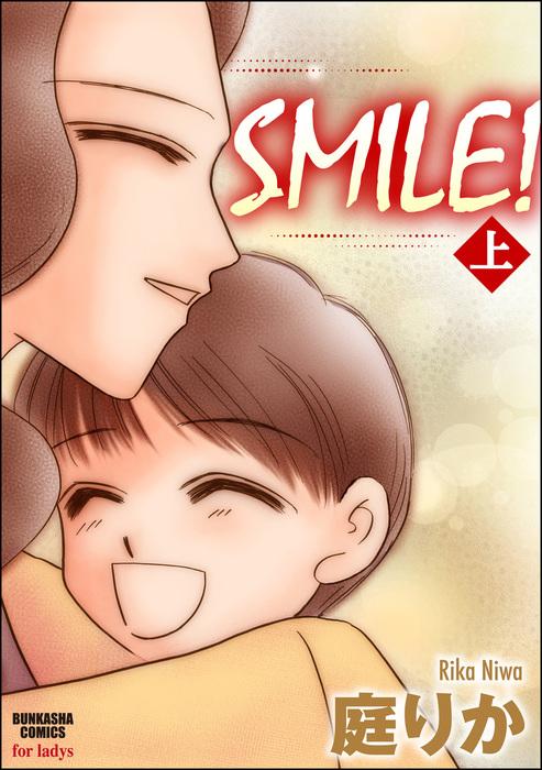 SMILE!上拡大写真
