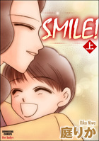 SMILE!(ぶんか社)