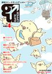 月刊コミックゲートアッパーvol.4-電子書籍