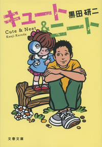 キュート&ニート-電子書籍
