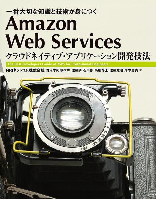 Amazon Web Services クラウドネイティブ・アプリケーション開発技法 一番大切な知識と技術が身につく拡大写真
