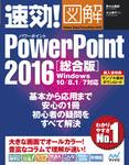 速効!図解 PowerPoint 2016 総合版 Windows 10/8.1/7対応-電子書籍