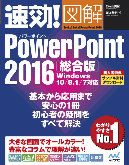 速効!図解 PowerPoint 2016 総合版 Windows 10/8.1/7対応拡大写真