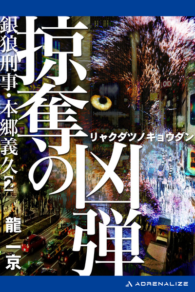 銀狼(ウルフ)刑事・本郷義久(2) 掠奪の凶弾-電子書籍