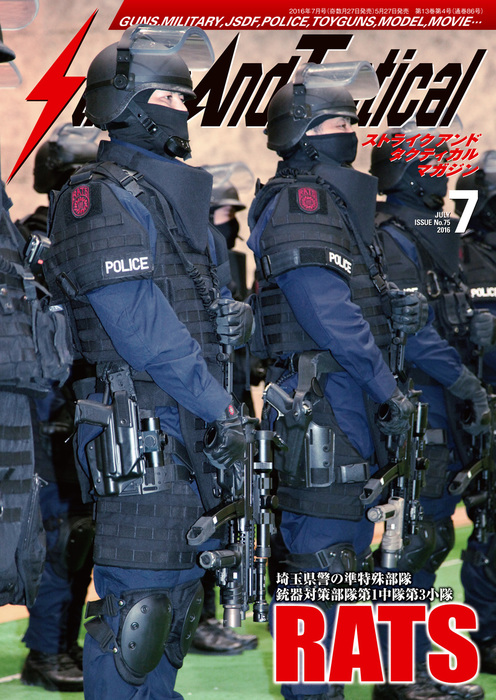 Strike And Tactical 2016年 7月号拡大写真