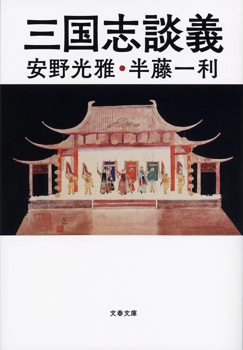 三国志談義-電子書籍-拡大画像