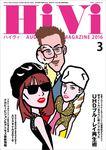 HiVi(ハイヴィ) 2016年 3月号-電子書籍