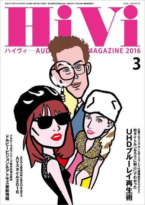 HiVi(ハイヴィ) 2016年 3月号拡大写真