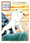 ジャングル大帝 手塚治虫文庫全集(2)-電子書籍