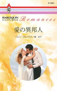 愛の異邦人-電子書籍