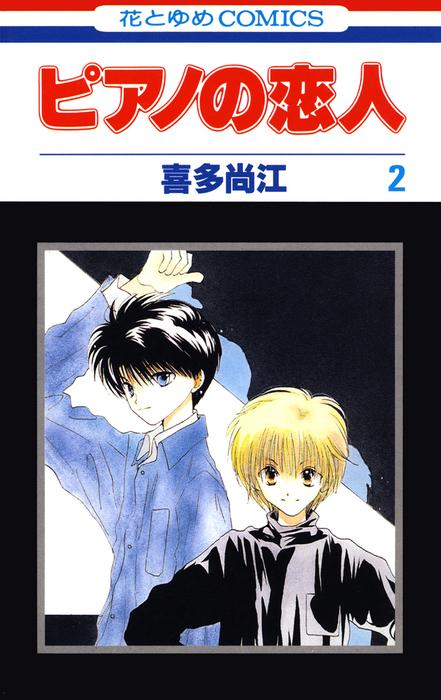 ピアノの恋人 2巻拡大写真