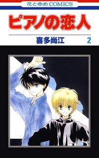 ピアノの恋人 2巻-電子書籍