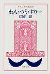 わん・つう・すりー アメリカ阿呆旅行-電子書籍