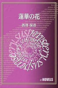 蓮華の花-電子書籍