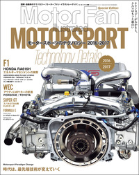Mortor Fan illustrated特別編集 Motorsportのテクノロジー 2016-2017