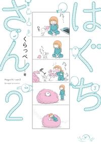 はぐちさん(2)