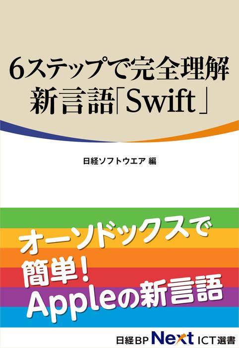 6ステップで完全理解 新言語「Swift」(日経BP Next ICT選書)拡大写真